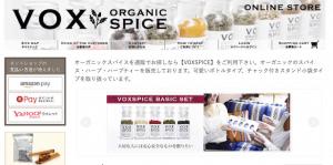 VOX ORGANIC SPICE スクリーンショット