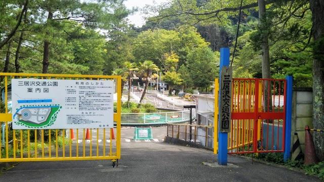 三居沢交通公園の門
