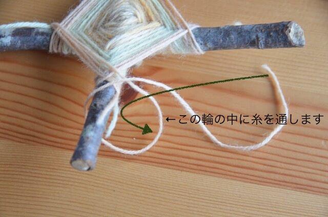 シュタイナーの手仕事 クロスウィービング(蜘蛛の巣編み) 編み方