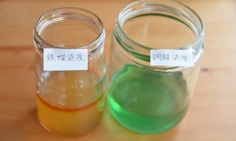草木染 鉄媒染・銅媒染 作り方