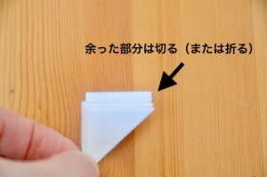 にじみ絵 折り方 解説