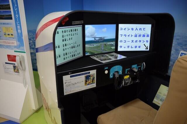 仙台空港内、ぶっちゃのフライトシミュレーター