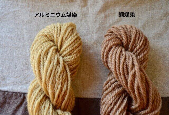 萩染めの毛糸