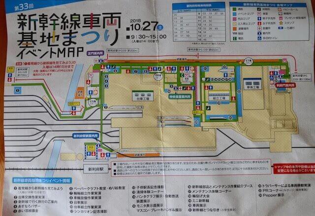 新幹線車両基地まつり パンフ