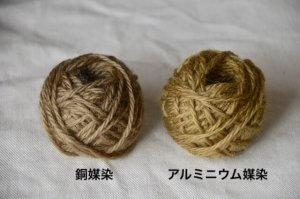 オレガノ染め毛糸左が銅媒染右が鉄媒染の毛糸玉