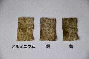 胡桃染めした布 媒染剤による違い アルミニウム・銅・鉄