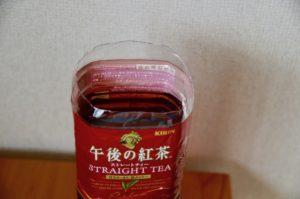 午後の紅茶のペットボトルの上が切り取られている