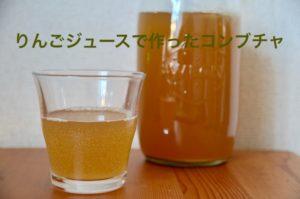 りんごジュースで作ったコンブチャ