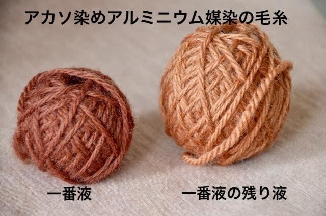 アカソ染めの毛糸2玉