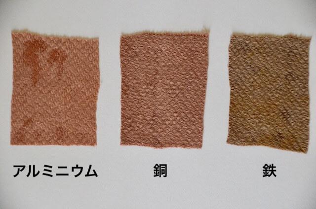 アカソ染めサンプルの布3枚。左からアルミニウム・銅・鉄媒染