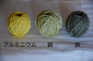 雑草ギシギシをアルミニウム、銅、鉄で媒染した毛糸