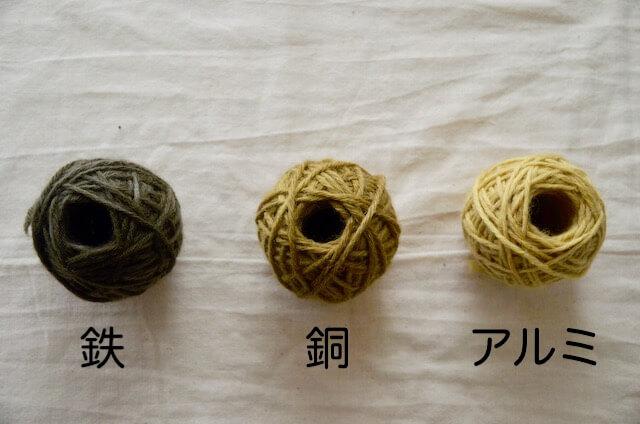 どくだみ染めの毛糸。左から鉄媒染、銅媒染、アルミニウム媒染